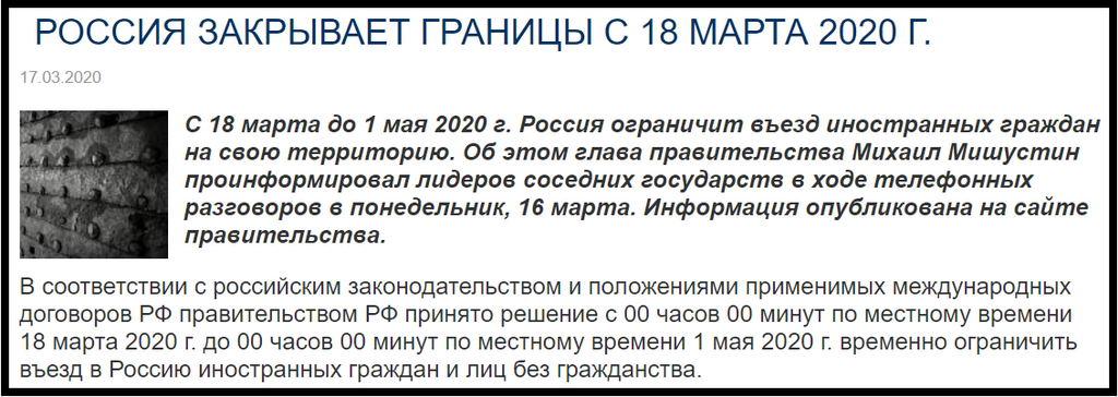 закрытие границ России
