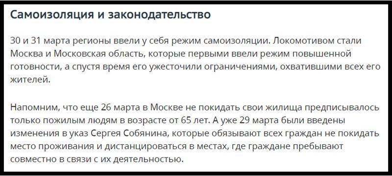 Введение режима самоизоляции в России