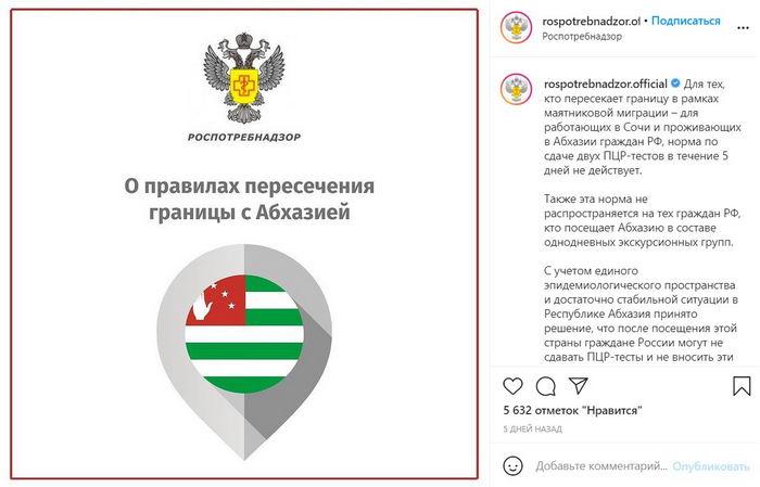 Не нужно сдавать ПЦР тесты по возвращению с Абхазии