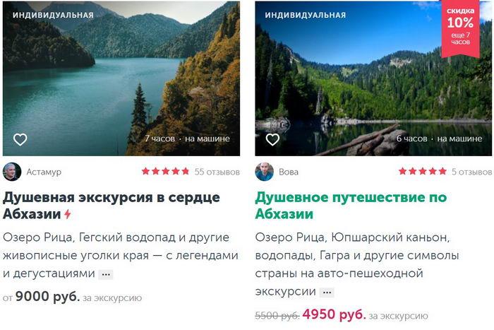 экскурсии в Абхазии в Гаграх в 2021 году