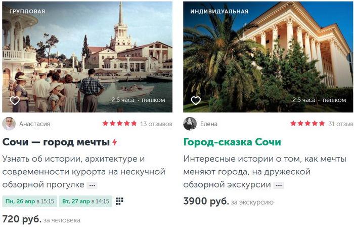 экскурсии в Сочи 2021 отдых туры