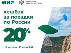 туры по России с кэшбеком 20% по карте МИР