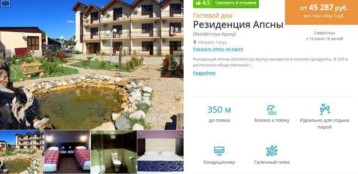 туры в Гагру в Абхазию в 2021 году купить