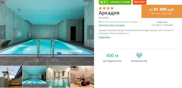 сочи тур отель с подогреваемым бассейном в мае