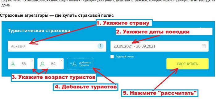 Туристическая страховка в Абхазию онлайн