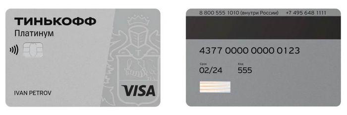 Кредитная карта тинькофф платинум стоит ли брать