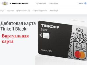 открыть виртуальную карту Тинькофф через приложение