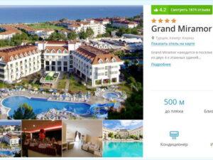 где купить дешевый тур в Турцию